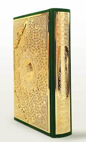 تحميل المصحف الذهبي Golden Quran للأندرويد