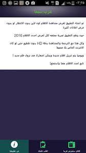 تحميل عرب سيما ArabCima للأندرويد
