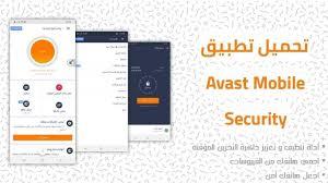 تحميل افاست مدفوع Avast pro apk للأندرويد مع تفعيل