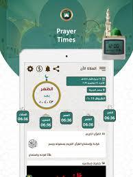 تحميل Prayer now | أفضل برنامج أذان