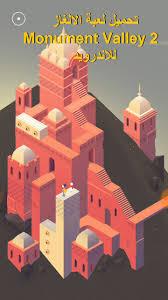 تحميل لعبة Monument valley 2 7.17 مهكرة [APK+DATA]