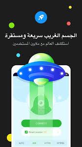 تحميل برنامج UFO VPN 2021 مهكر للأندرويد