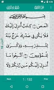 تنزيل القرآن الكريم مجاني للأندرويد بدون انترنيت