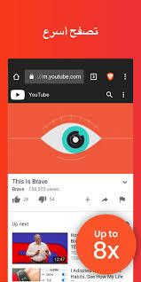 تحميل متصفح الاسد Brave بدون اعلانات للأندرويد