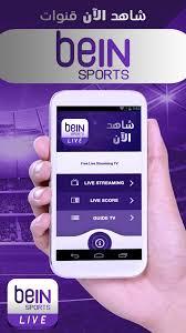 تحميل Bein Sport Arabia بث مباشر