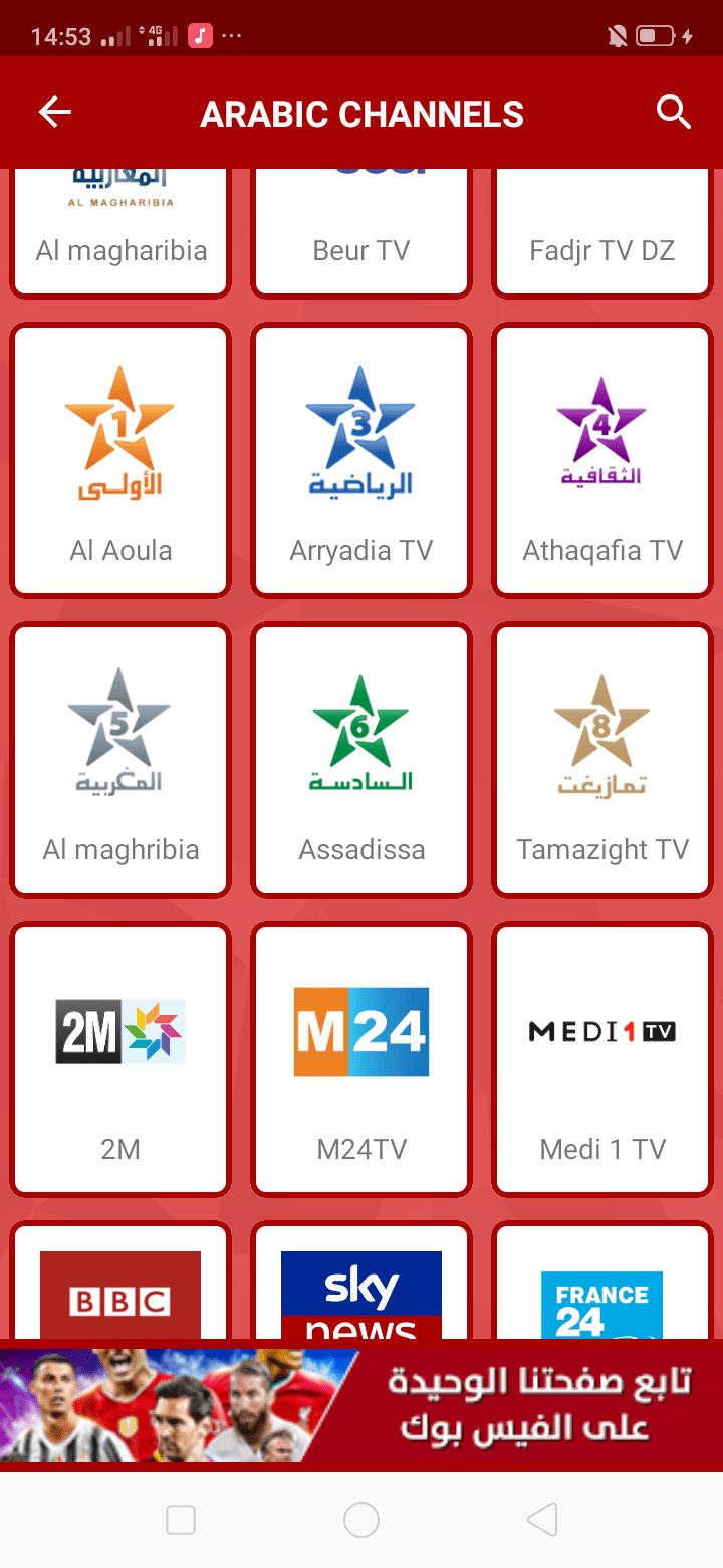 تحميل Yacine TV بث مباشر | ياسين تيفي [2021]