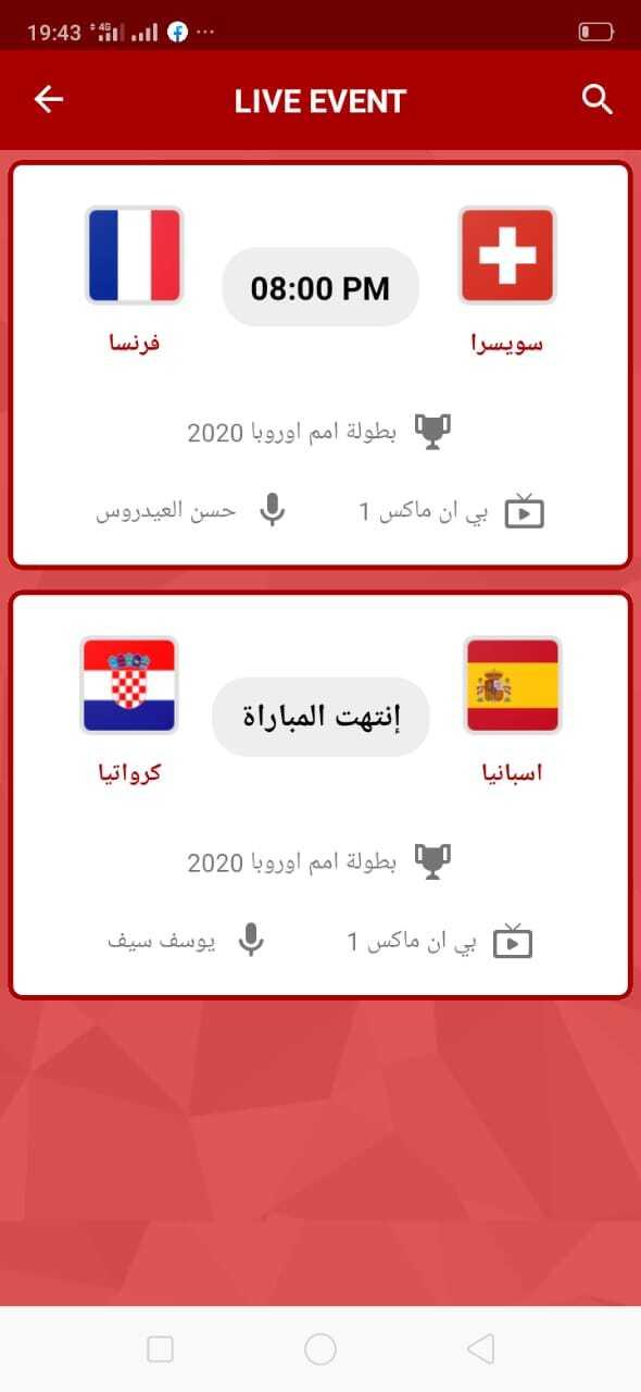 تحميل Yacine TV ياسين تيفي بث مباشر 2021