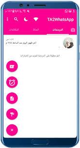 تحميل واتس اب تعز WhatsAppTaiz ضد الحظر