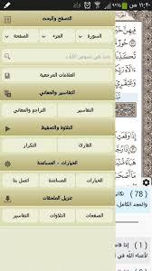 تحميل تطبيق قرآن كريم – آيات برابط مباشر