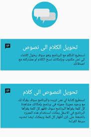 تحميل برنامج لقراءة النصوص الانجليزية بلهجة امريكية سليمة