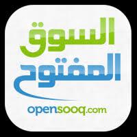 تنزيل السوق المفتوح OpenSooq برابط مباشر
