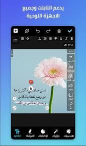 تحميل المصمم العربي APK مهكر 2021