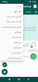 تحميل واتس اب الذهبي Télécharger WhatsApp Dahabi واتساب جولد WhatsApp Gold من ميديا فاير [2021]